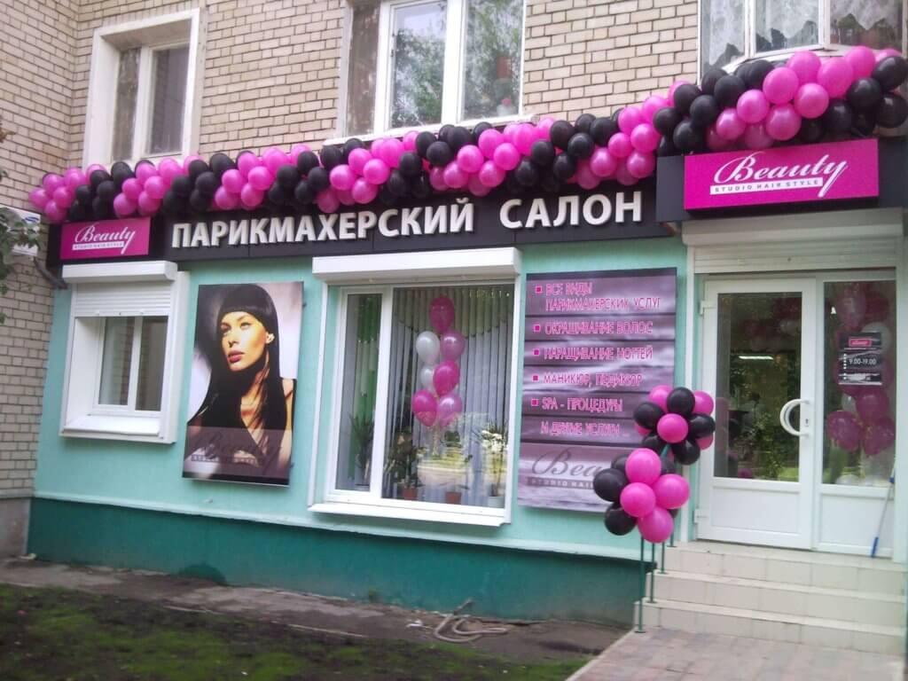 Рекламная вывеска для парикмахерской. Стоимость проекта 44000₽.