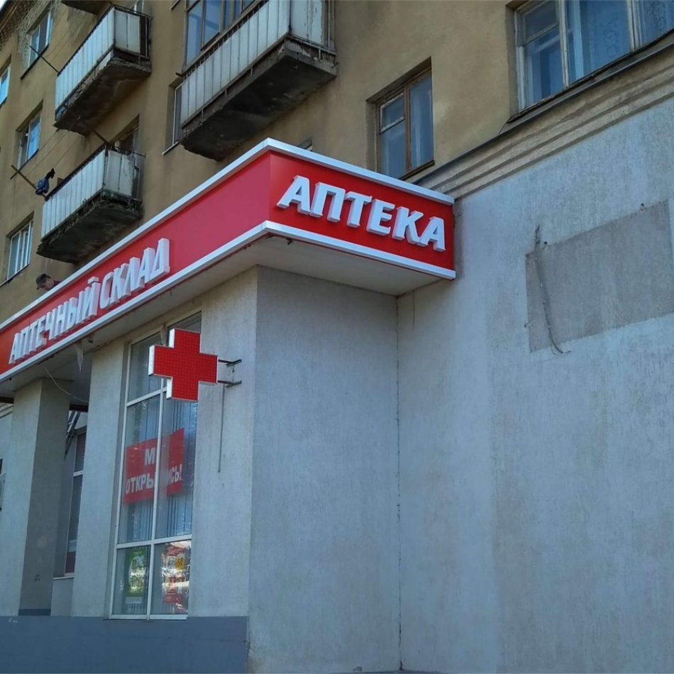 световые буквы для Аптеки
